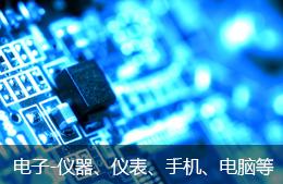 电子-仪器、仪表、手机、电脑等